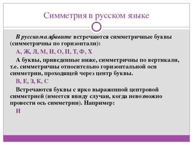 Симметрия в русском языке В русском алфавитевстречаются симметричные буквы (...