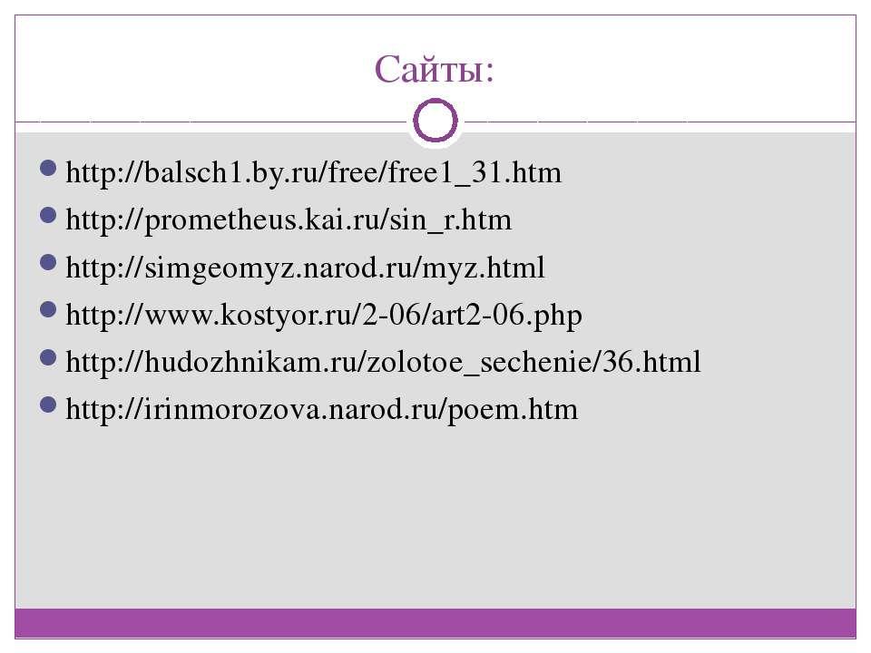 Сайты: http://balsch1.by.ru/free/free1_31.htm http://prometheus.kai.ru/sin_r....