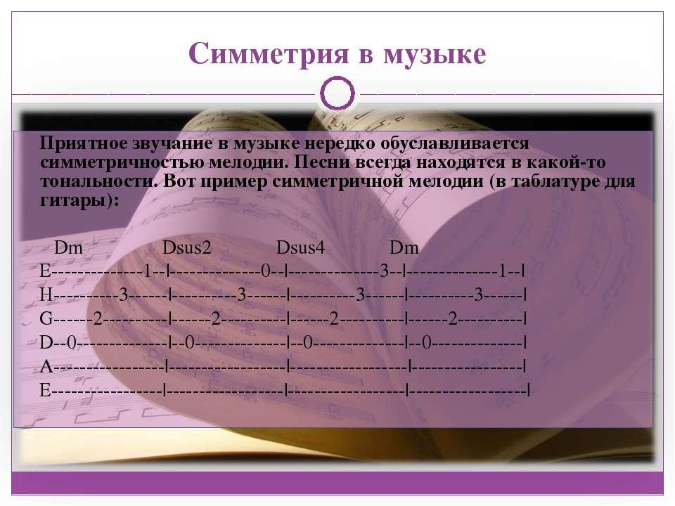 Симметрия в музыке Приятное звучание в музыке нередко обуславливается симметр...