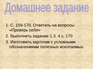 1. С. 159-170. Ответить на вопросы «Проверь себя» 2. Выполнить задание 1,3, 4...