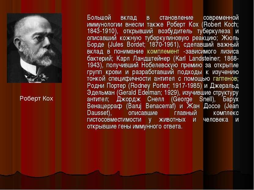 Большой вклад в становление современной иммунологии внесли также Роберт Кох (...