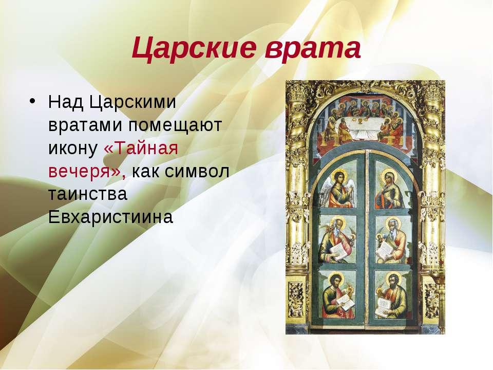 Царские врата Над Царскими вратами помещают икону «Тайная вечеря», как символ...
