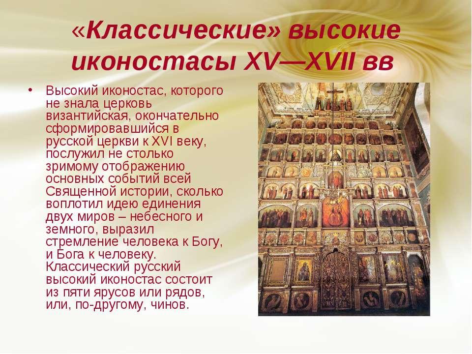 «Классические» высокие иконостасы XV—XVII вв Высокий иконостас, которого не з...