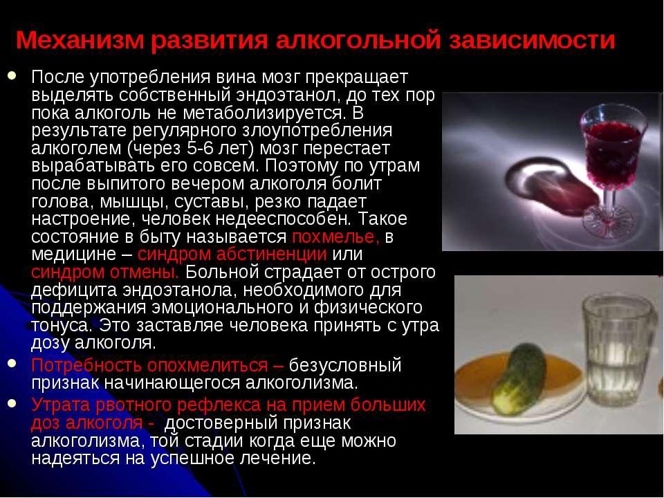 Механизм развития алкогольной зависимости После употребления вина мозг прекра...