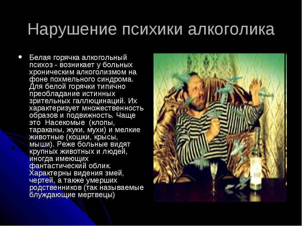 Нарушение психики алкоголика Белая горячка алкогольный психоз - возникает у б...