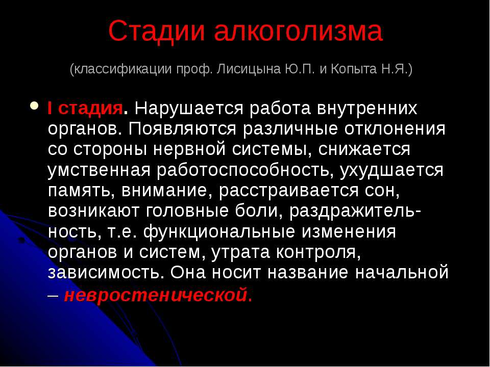 Стадии алкоголизма (классификации проф. Лисицына Ю.П. и Копыта Н.Я.) I стадия...
