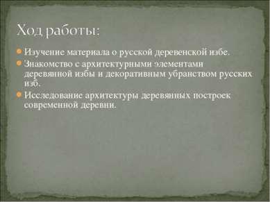 Изучение материала о русской деревенской избе. Знакомство с архитектурными эл...