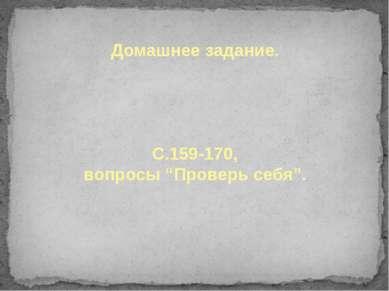 """Домашнее задание. С.159-170, вопросы """"Проверь себя""""."""