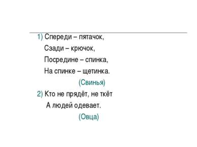 1) Спереди – пятачок, Сзади – крючок, Посредине – спинка, На спинке – щетинка...