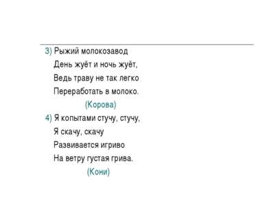 3) Рыжий молокозавод День жуёт и ночь жуёт, Ведь траву не так легко Переработ...