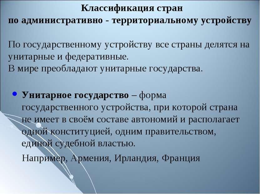 Классификация стран по административно - территориальному устройству По госуд...