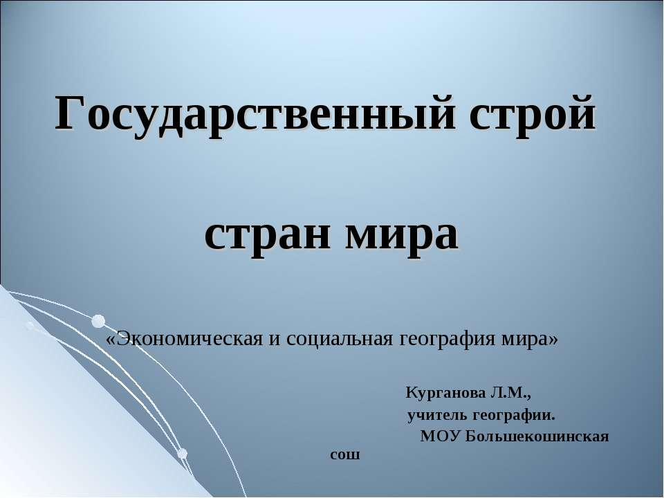 Государственный строй стран мира «Экономическая и социальная география мира» ...