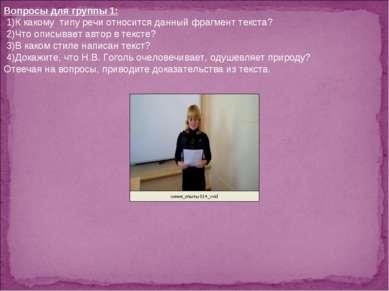 Вопросы для группы 1: 1)К какому типу речи относится данный фрагмент текста? ...