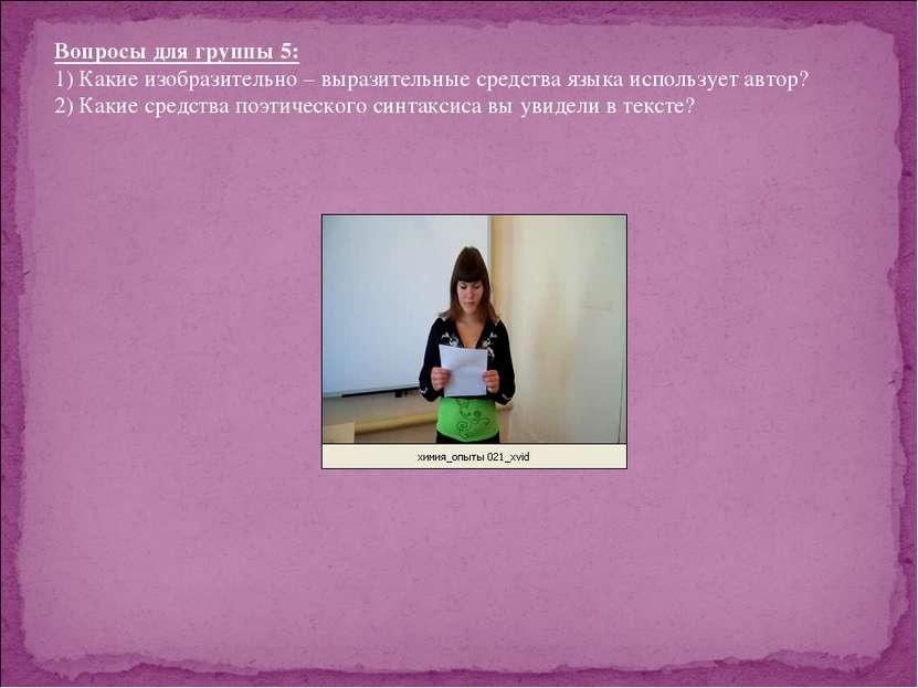 Вопросы для группы 5: 1) Какие изобразительно – выразительные средства языка ...