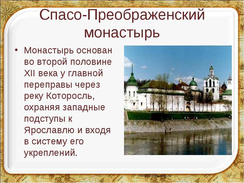 Спасо-Преображенский монастырь Монастырь основан во второй половине XII века ...