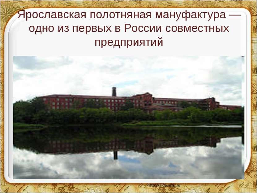 Ярославская полотняная мануфактура — одно из первых в России совместных предп...