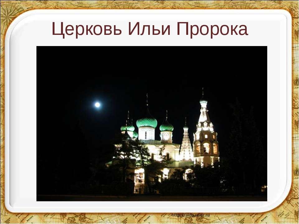 Церковь Ильи Пророка *
