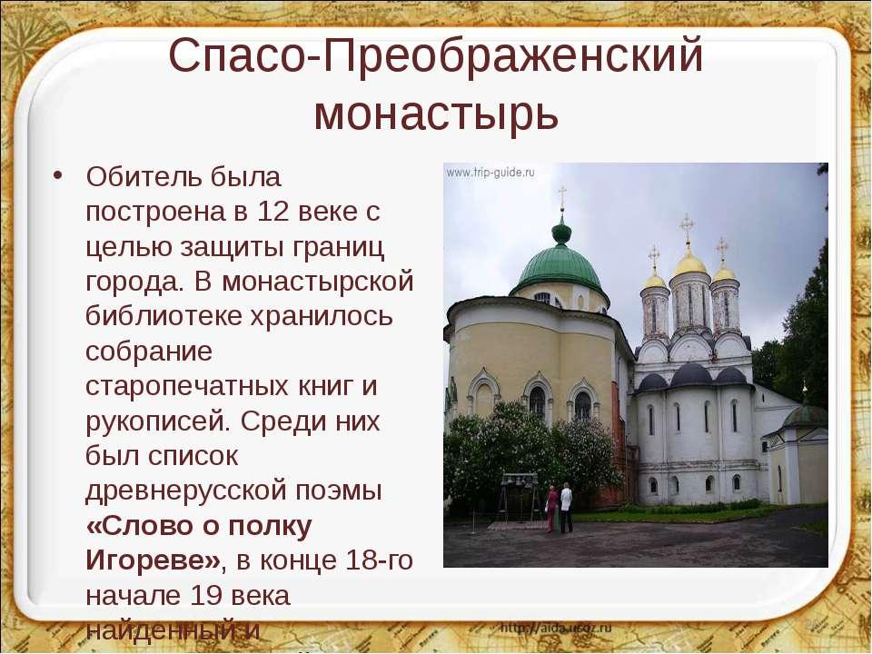 Спасо-Преображенский монастырь Обитель была построена в 12 веке с целью защит...