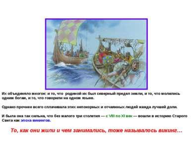 Их объединяло многое: и то, что родиной их был северный предел земли, и то, ч...