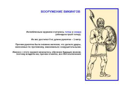Излюбленным оружием считались топор и секира (обоюдоострый топор). Их вес дос...