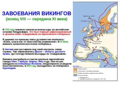 В 793 году викинги напали на монастырь на английском острове Линдисфарн. Это ...