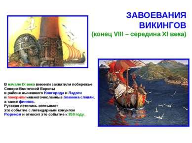 В начале IX века викинги захватили побережье Северо-Восточной Европы в районе...