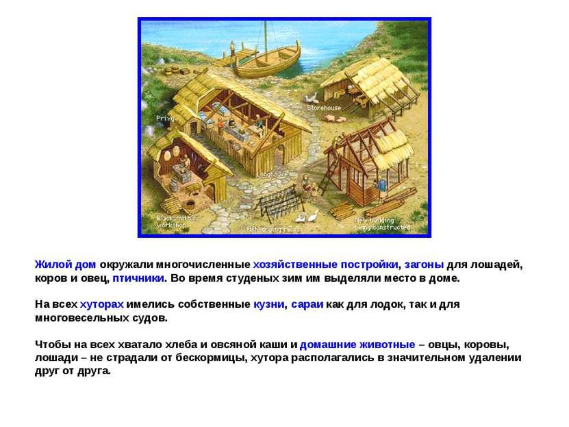 Жилой дом окружали многочисленные хозяйственные постройки, загоны для лошадей...