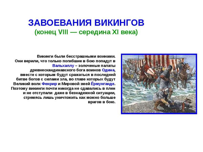 ЗАВОЕВАНИЯ ВИКИНГОВ (конец VIII — середина XI века) Викинги были бесстрашными...