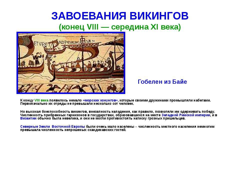К концу VIII века появилось немало «морских конунгов», которые своими дружина...