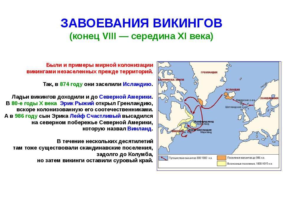 Были и примеры мирной колонизации викингами незаселенных прежде территорий. Т...
