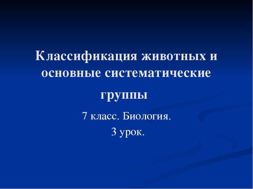 Классификация животных и основные систематические группы 7 класс. Биология. 3...