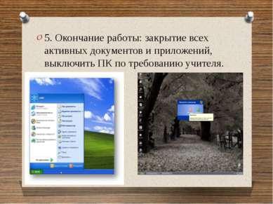 5. Окончание работы: закрытие всех активных документов и приложений, выключит...
