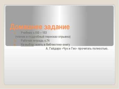 Домашнее задание Учебник с.150 – 153 (чтение и подробный пересказ отрывка) Ра...