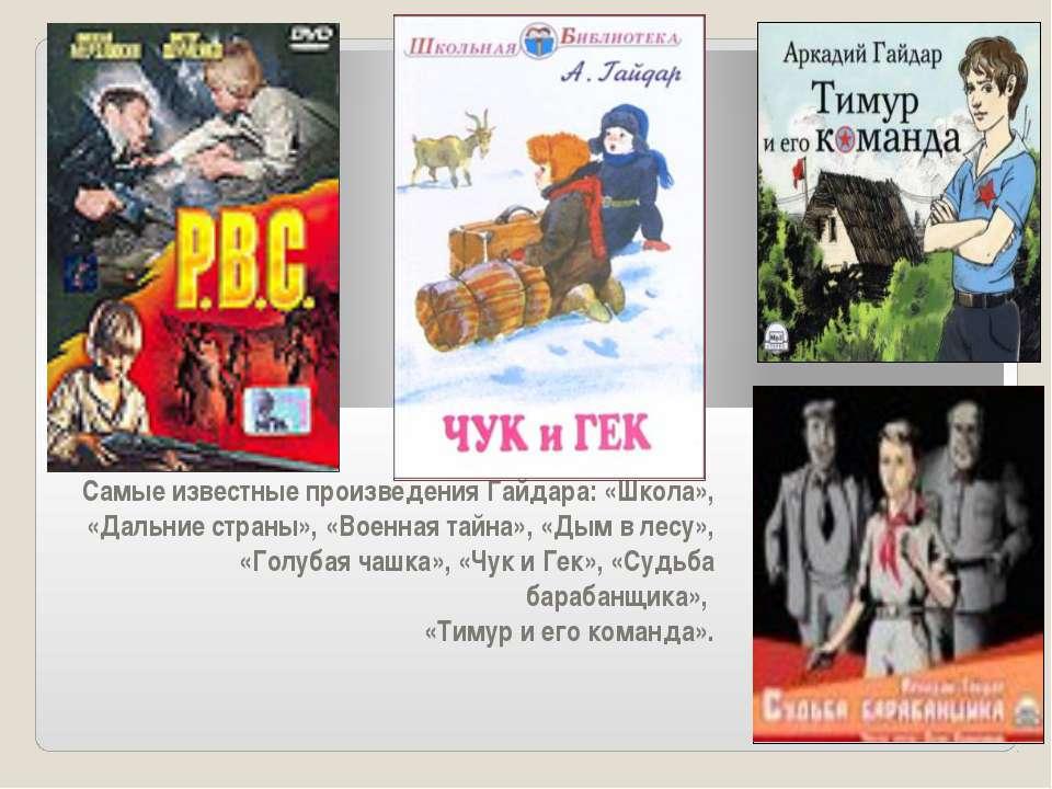 Самые известные произведения Гайдара: «Школа», «Дальние страны», «Военная тай...