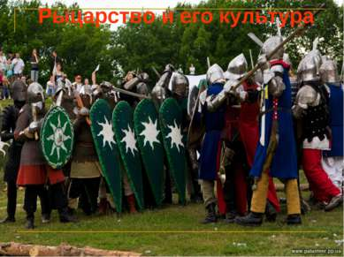 Рыцарство и его культура