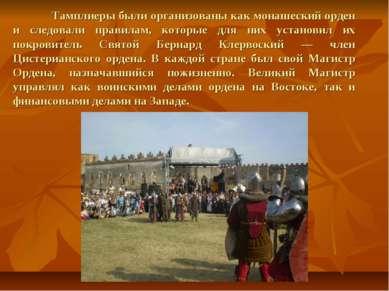 Тамплиеры были организованы как монашеский орден и следовали правилам, которы...