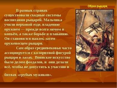 В разных странах существовали сходные системы воспитания рыцарей. Мальчика уч...