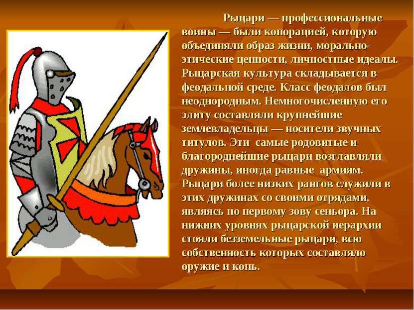 Рыцари — профессиональные воины — были копорацией, которую объединяли образ ж...