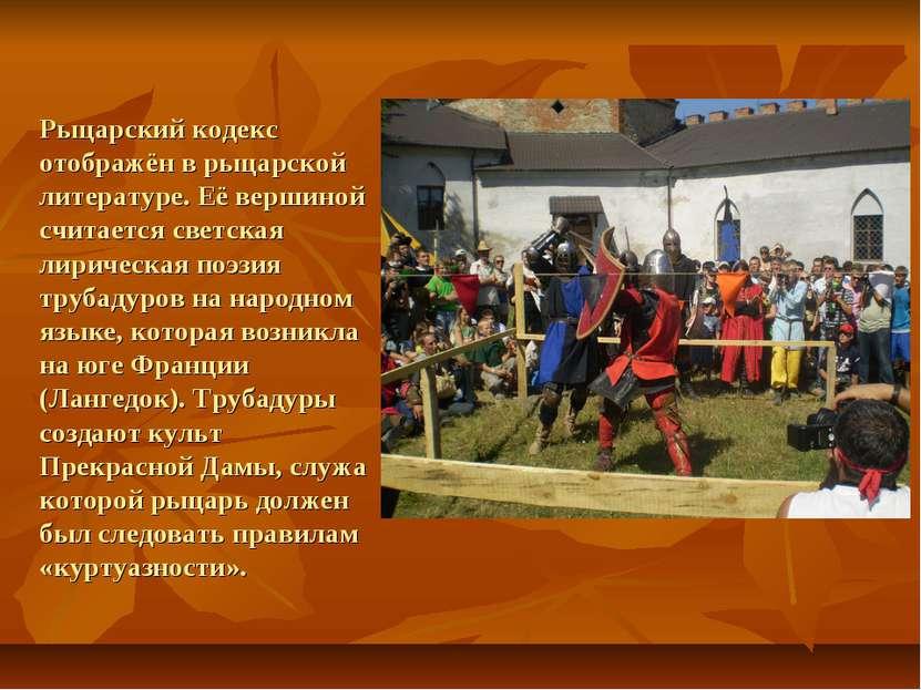 Рыцарский кодекс отображён в рыцарской литературе. Её вершиной считается свет...
