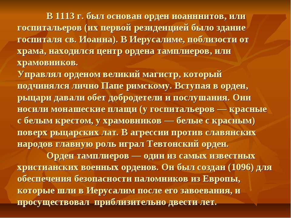 В 1113 г. был основан орден иоанннитов, или госпитальеров (их первой резиденц...