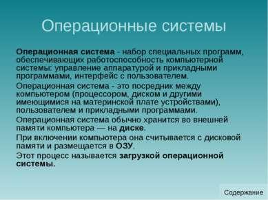 Функции операционной системы Управление аппаратурой. Управление процессами вв...