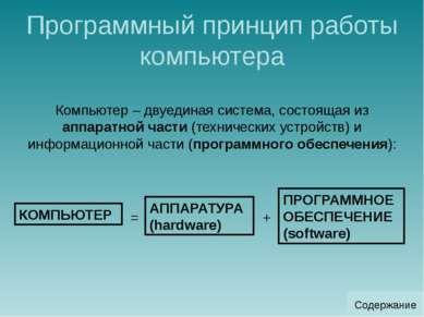 Операционные системы Операционная система - набор специальных программ, обесп...