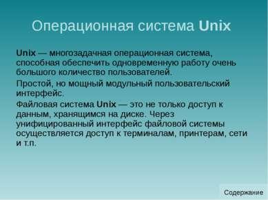 Операционная система Linux Операционную систему Linux создал финский студент....