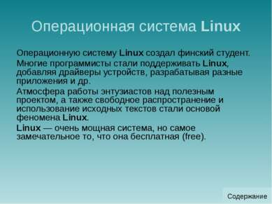 Операционная система Microsoft Windows В настоящее время большинство компьюте...