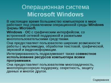 Многозадачный режим работы Режим работы ОС Microsoft Windows –многозадачный: ...