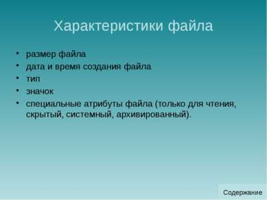 Логические имена устройств Для логических имен устройств (дисководов) использ...