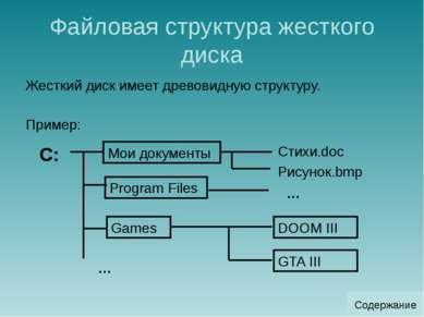 Операции с файлами Создание Сохранение Редактирование Переименование Перемеще...