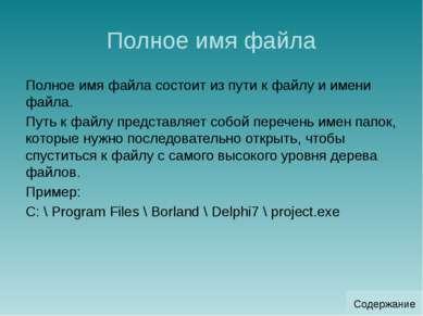 Графический интерфейс пользователя Интерфейс (Interface) - досл. промежуточно...