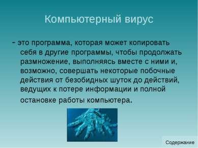 Классификация вирусов Вирус может внедрится в файлы трех типов: командные фай...