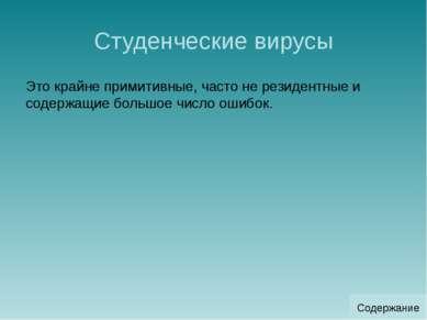 Антивирусные программы Антивирусные программы включают антивирусные базы, сод...